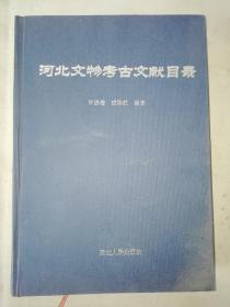 河北文物考古文献目录