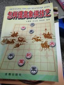 (特价)怎样提高象棋技艺9787508219790
