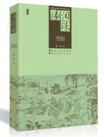 中国古典文学名著丛书:泪珠缘(插图) 生动刻画出清末社会的众生相 作品文笔细腻叙事明快温柔缠绵情缘掺着情愁是一部令人注目的写情小说