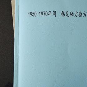 五十年代至七十年间稀见秘方验方祖传方