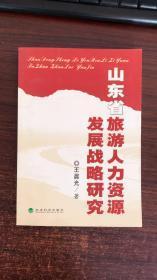 山东省旅游人力资源发展战略研究