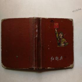 红卫兵(文革笔记本)内有主席像及林彪题词.4张精美图片