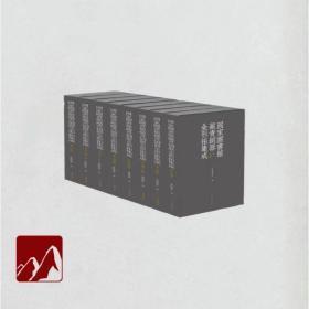 国家图书馆藏青铜器全形拓集成(全八册)