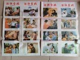 《泪洒台北》电影海报年画