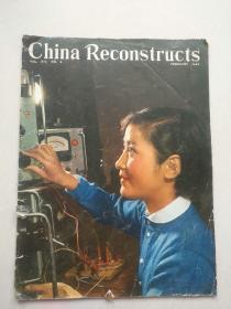 China Reconstructs  中国建设  1963年2期 (英文版)