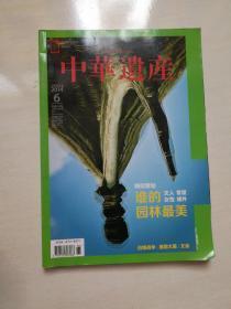 中华遗产2014年6月  书有过水情况