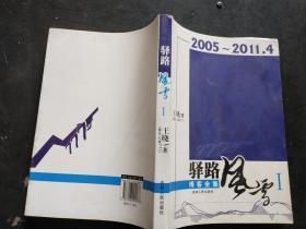 驿路风雪. Ⅰ2005-2011.4