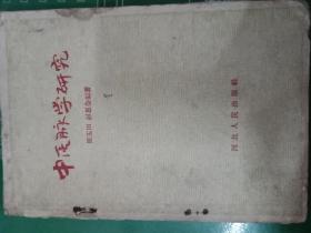 中医脉学研究(一版一印)