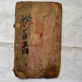 清代道光年宗教手抄本:秘旨书,带符图