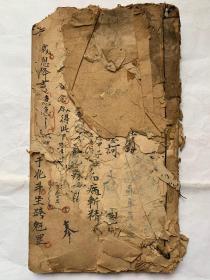 清代宗教手抄本:先天咒錬秘旨、变神秘法