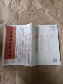 三米格草书习字帖【傅山、张瑞图】