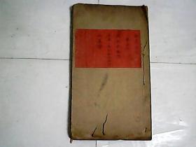 金匮要畧浅注  卷五卷六  壹册全 方剂书 / 晚清木刻本