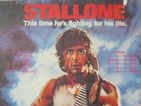 全开电影宣传画海报《第一滴血》(史泰龙经典)