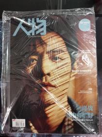 人物 杂志 肖战封面 带海报和海报筒