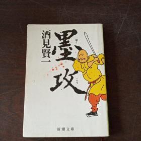 墨攻 (新潮文庫,日文原版)