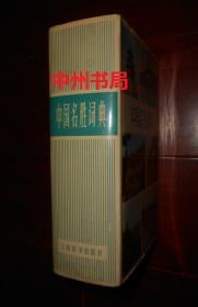 (80年代老版本《中国名胜词典》)中国名胜词典 布面精装本 32开本1146页厚本 1版3印(自然旧内页泛黄 内页品好近未阅无勾划 品好看图)