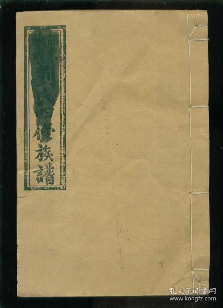 邵东软塘刘氏四修族谱(卷四)(16开线装本)(湖南邵东县)