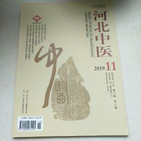 河北中医 2019-11