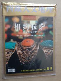 西藏人文地理2006 青藏铁路通车特刊