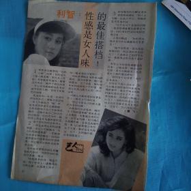 利智新加坡報道