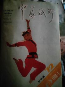 中华武术1990.1