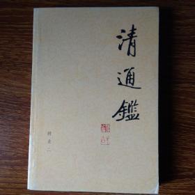 清通鉴(22册全)