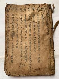 清代宗教手抄本:算日子类,内容丰富