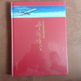 飞越时空 纪念新中国民航成立60周年