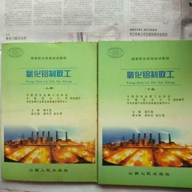 氧化铝制取工(上 下册)(国家职业资格培训教程)【书厚!只发快递】