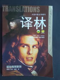 吸血鬼莱斯特--译林2007增刊.春季卷(增总07期)
