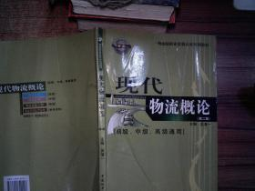 物流师职业资格认证培训教材:现代物流概论(初级、中级、高级通用)