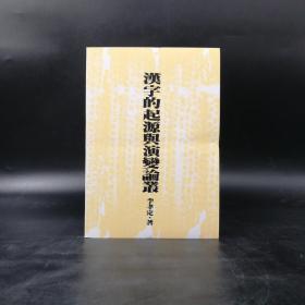 台湾联经版  李孝定《汉字的起源与演变论丛(二版)》(锁线胶订)