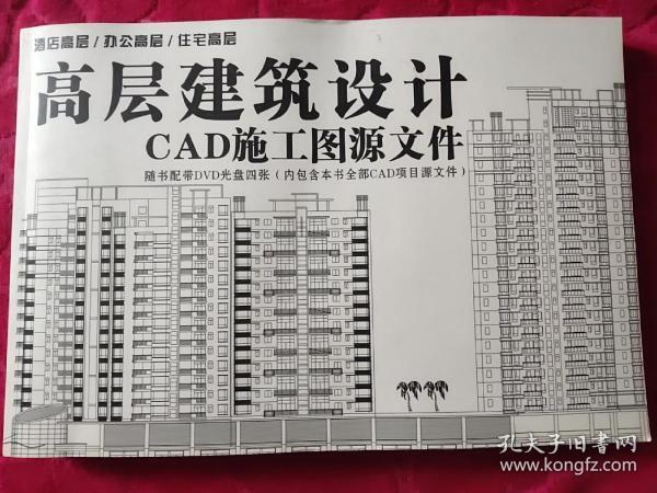 高层建筑设计 CAD施工图源文件(附4DVD)