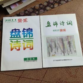 盘锦诗词 2011 1.2 2012 1.2