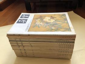 朵云 共14册(第1-11册、第14册、88年第4册)