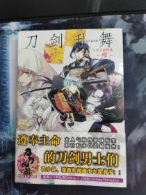 刀剑乱舞 官方同人 漫画集