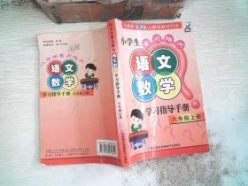 小学生重点难点语文数学 学习指导手册(六年级上册)
