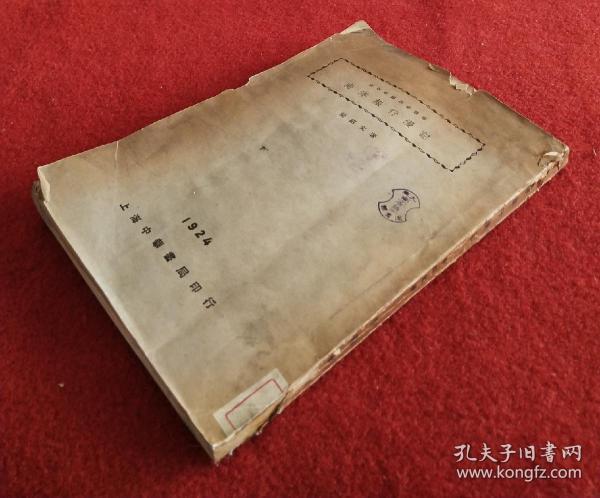 私藏民国二十二年1933年出版《南洋旅行漫记》少年中国学会丛书 梁邵文 著 ,有多幅珍贵插图