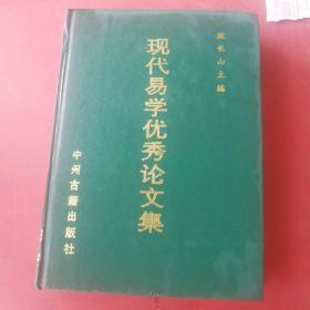 周易与现代化文库——现代易学优秀论文集