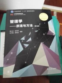 管理学原理与方法 第七版
