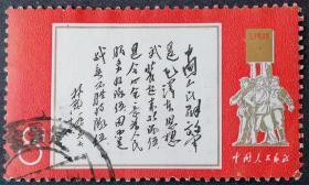 文11 黑题词 信销一全(文11信销)文革邮票文11邮票 林彪题词17