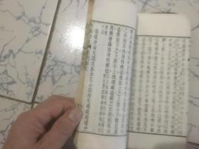 内经评文 素问 原序-卷七   [线装]