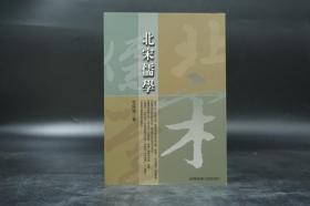 台湾商务版 杜保瑞《北宋儒学》(绝版)