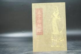 台湾商务版  陈大齐《孟子待解錄》(锁线)