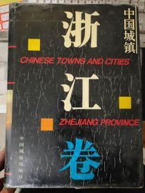 《中国城镇 浙江卷》