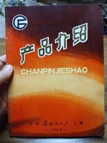 中国长风化工厂·上海  产品介绍(说明书)
