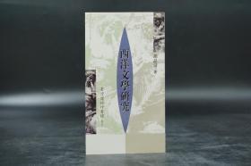 台湾商务版  胡品清《西洋文学研究》(锁线胶订)