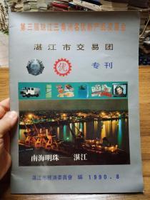 第三届珠江三角洲名优新产品交易会  湛江市交易团 专刊