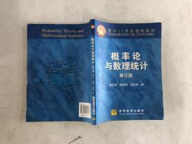 原版 概率论与数理统计修订版 (书籍有笔划)