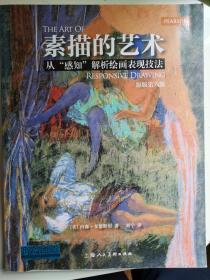 """素描的艺术:从""""感知""""解析绘画表现技法(原版第六版)"""